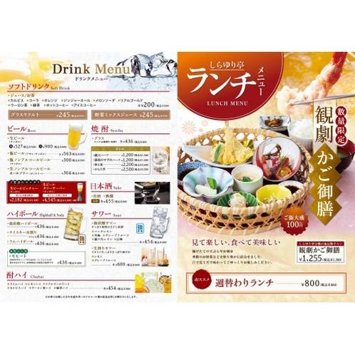 【ランチメニュー】 レストラン「しらゆり亭」の、ランチメニュー