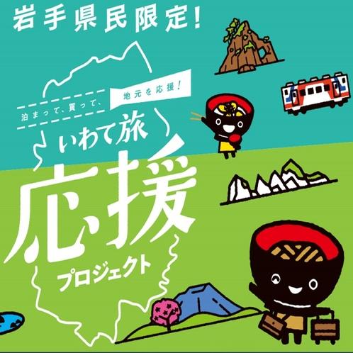 【いわて旅応援プロジェクト】県民限定で、最大5,000円の割引 + 2,000円クーポン券が貰える