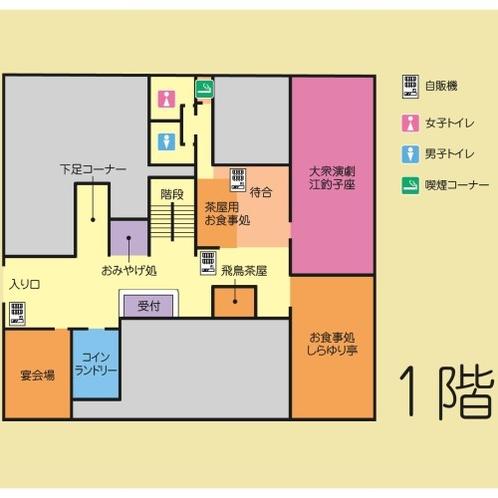【館内図】1階のフロアマップ