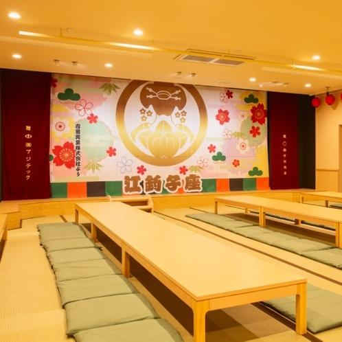 【館内:江釣子座】喜怒哀楽の人情芝居をごゆっくり、ご観劇頂くスペースです