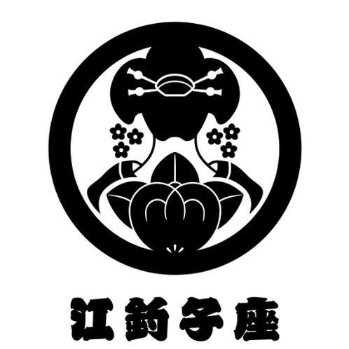 【江釣子座】ロゴ