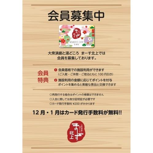 【会員案内】 2020年1月までは入会金は無料(2月からは300円となります)