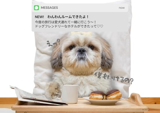 ☆室数限定☆【ドッグフレンドリーわんわんルーム】素泊まり
