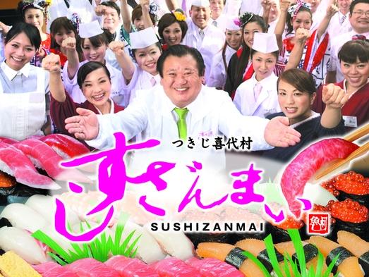 【食事付】お寿司といえば「すしざんまい」1名様につき3,000円分のお食事券付<無料朝食BOX付>
