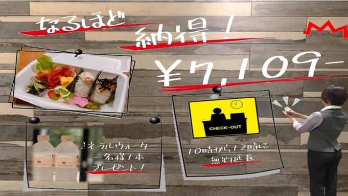 【なるほど!なっとくプラン】12時レイトアウト・ミネラルウォーター・無料朝食BOX付★