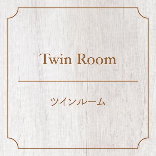 【客室】ツインルーム Twin Room 120cm幅ベッド 2台