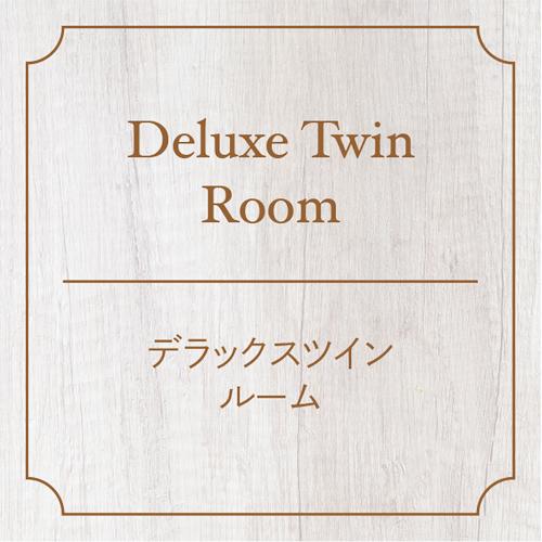 【客室】デラックスツインルーム Deluxe Twin Room 120cm幅ベッド 2台