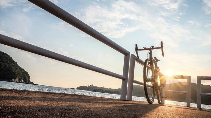 【サイクリスト応援プラン】◆南紀すさみを快適ツーリング!<温泉大浴場と紀州御膳を堪能♪>