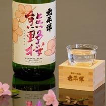 日本酒 熊野桜