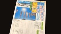 バースデープラン 手作りの記念日新聞