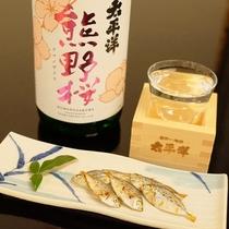 日本酒熊野桜とキンタの干物