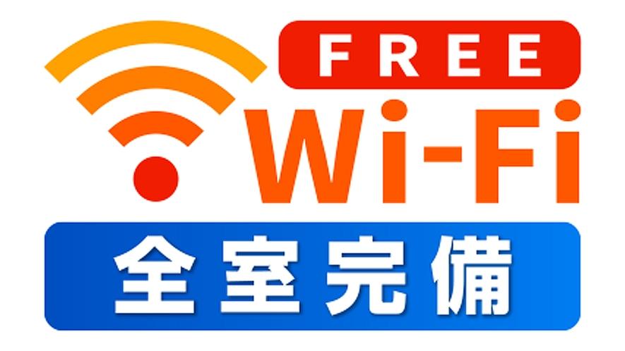 全室Wi-fiをフリーでご利用いただけます。