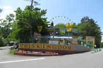 おもちゃ王国①
