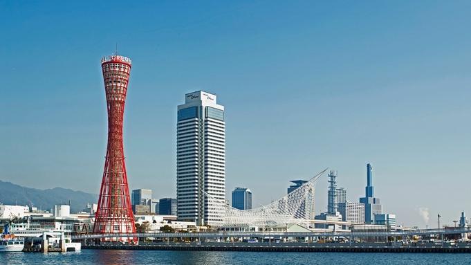 【兵庫県民限定/事前決済必須 2泊以上連割】37平米16階〜へアップグレード&駐車場無料(食事なし)