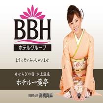 BBHグループ(^O^)