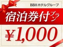 1000円BBH共通宿泊券