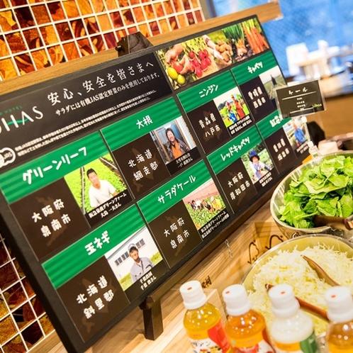 野菜の産地表示