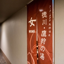 徳川 鷹狩の湯