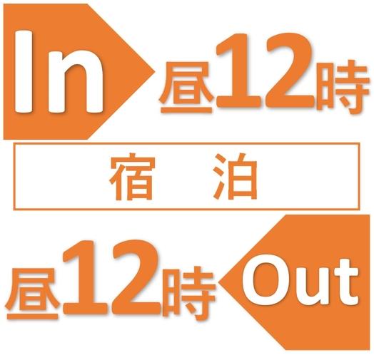昼12時チェックイン→昼12時チェックアウト≪最大24時間≫