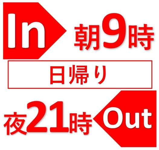 Day use 朝9時→夜21時