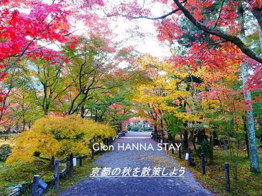 【素泊まり】京都の秋を散策しよう