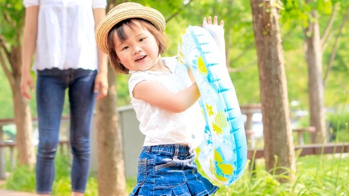 【お子様とご一緒に♪】奄美の自然を家族で満喫!ファミリープラン(素泊まり)