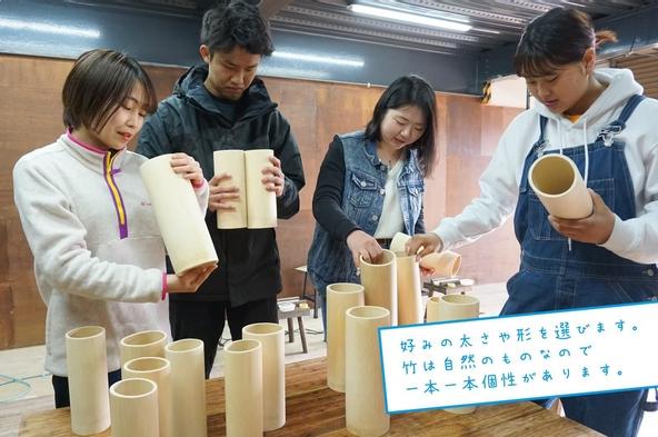 竹あかりランプシェードのワークショップ付きプラン