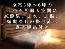 ◆和室10畳と板の間3畳【露天は広い5坪ウッドデッキ風檜風呂】