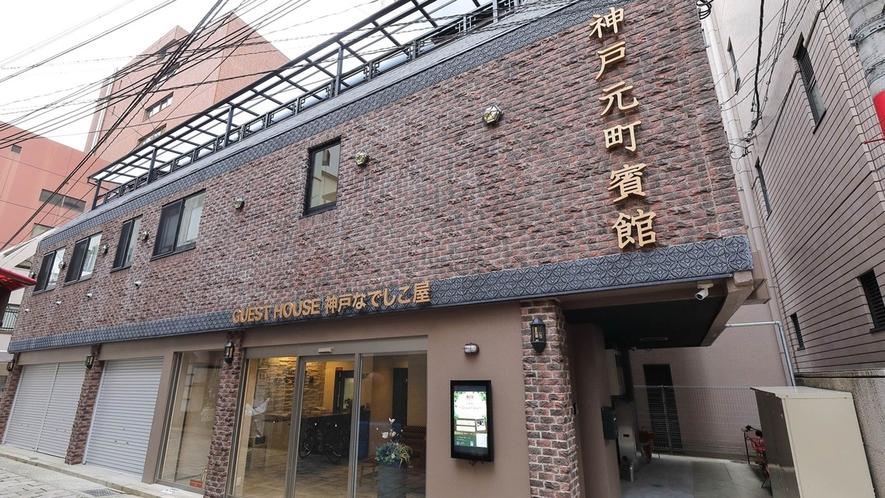 ・おしゃれで清潔なゲストハウス   神戸なでしこ屋