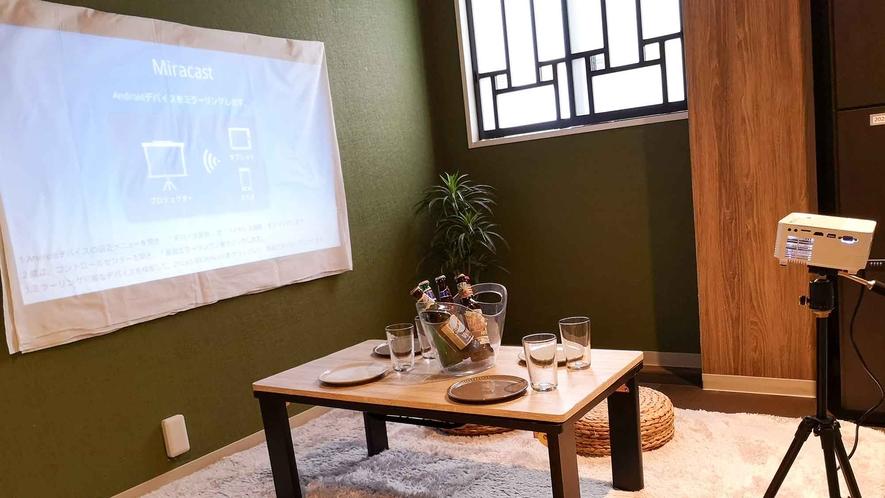 ・【個室】3人部屋/プロジェクター&スクリーン完備!