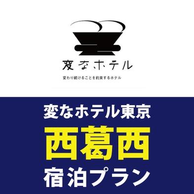 舞浜駅無料送迎◆衣服の除菌装置を体感♪◆変なホテル東京西葛西☆宿泊プラン<食事なし>