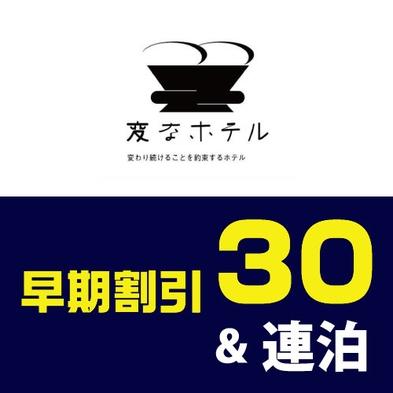 【早期割引&連泊】舞浜駅無料送迎◆衣服の除菌装置を体感♪◆<食事なし>