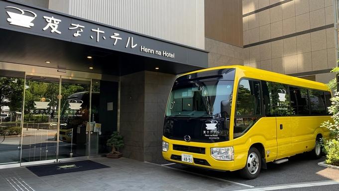 【楽天トラベルセール】変なホテル東京 西葛西 宿泊プラン <朝食付>