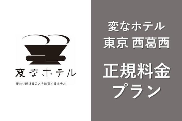 【正規料金】衣服の除菌装置を体感♪変なホテル東京西葛西☆宿泊プラン<食事なし>