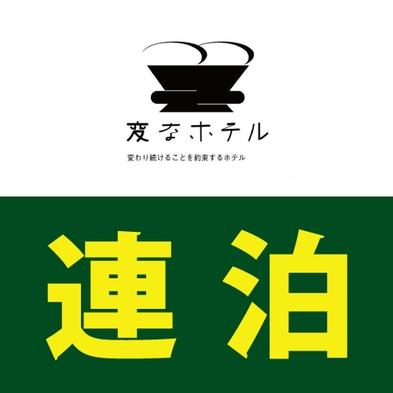 【連泊】舞浜駅無料送迎◆衣服の除菌装置を体感♪◆2泊以上でお得な連泊プラン<朝食付き>