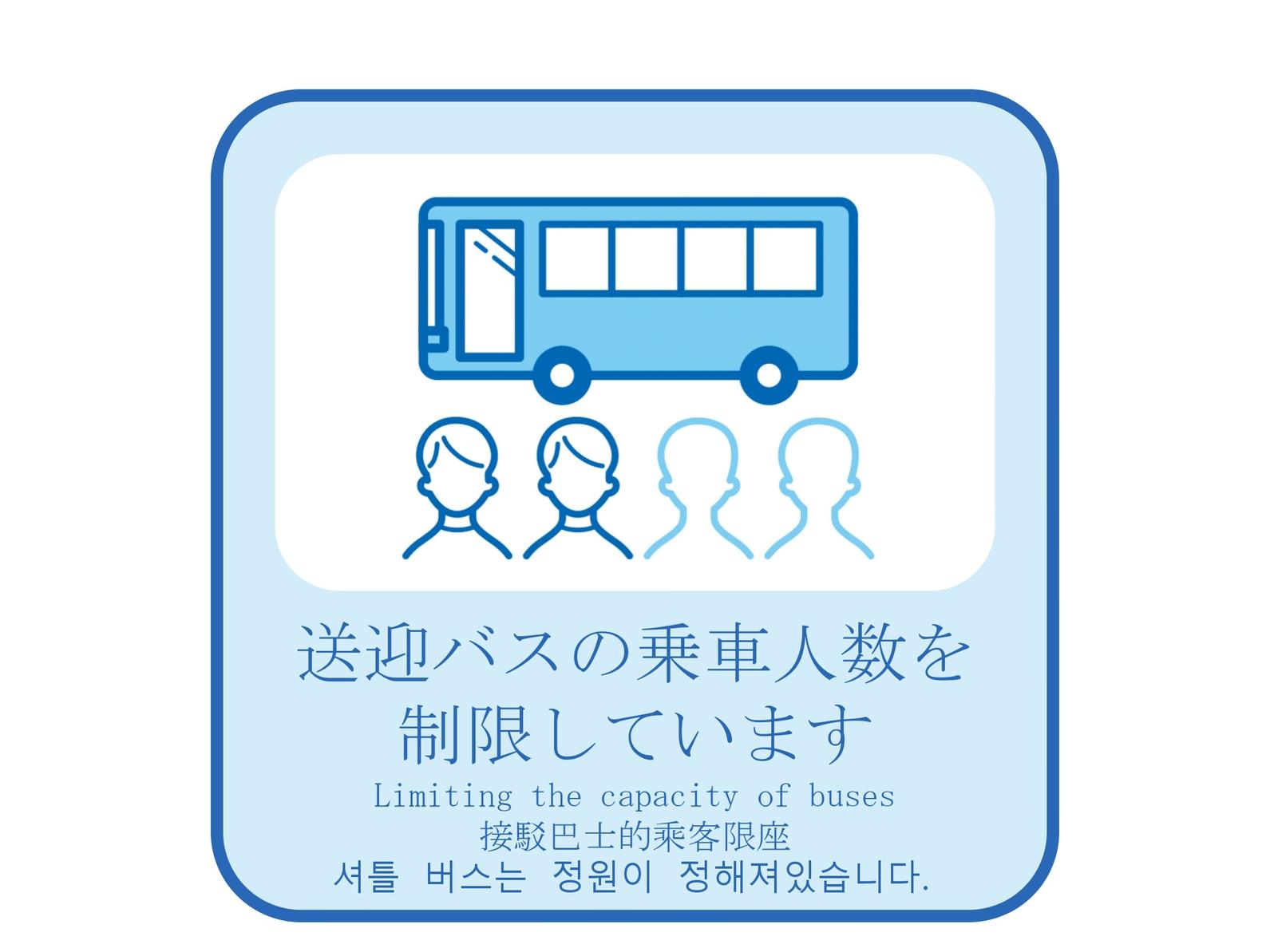 送迎バスの人数
