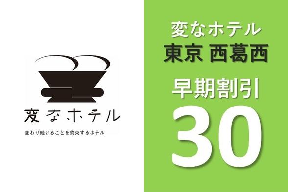 【さき楽・早期割引30】舞浜駅無料送迎◆衣服の除菌装置を体感♪◆早い者勝ちプラン♪食事なし