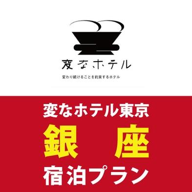 ゆったりステイで12時チェックアウト♪変なホテル東京銀座☆宿泊プラン<食事なし>