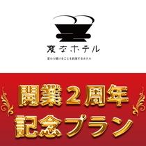 おかげ様で2周年!記念プラン販売中!!