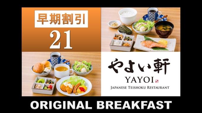 【早割21】21日前までのご予約でお得にステイ!<選べる朝食付き>