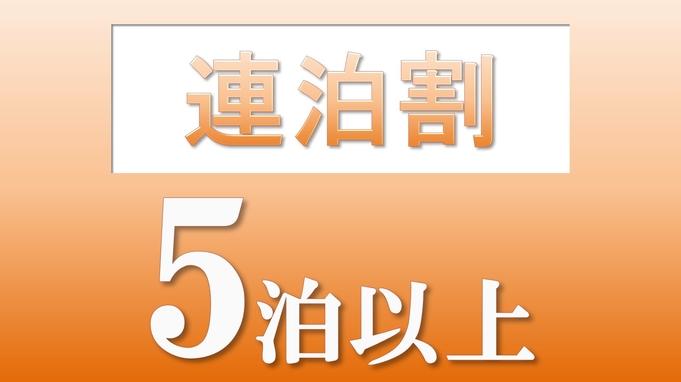 【5連泊割】5連泊以上でお得にご宿泊!<朝食なし>