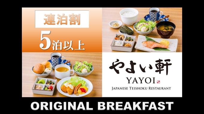【5連泊割】5連泊以上でお得にご宿泊!<選べる朝食付き>