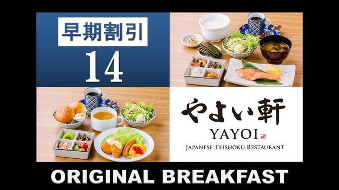 【早割14】14日前までのご予約でお得にステイ!<選べる朝食付き>