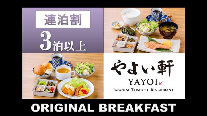 【3連泊割】3連泊以上でお得にご宿泊!<選べる朝食付き>