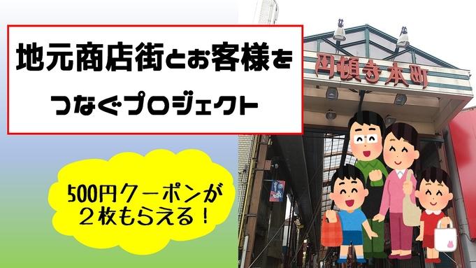 【クーポン付き】地元で愛される伝統ある商店街で使える嬉しい特典付きプラン(朝食なし)