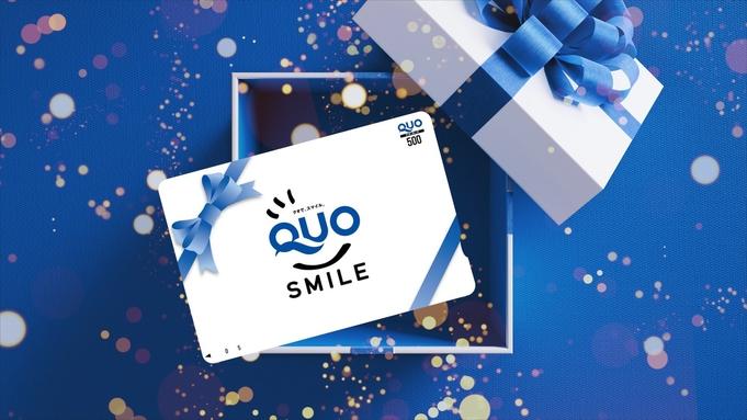 【QUO500】大人気!QUOカード500円付き<素泊まり>