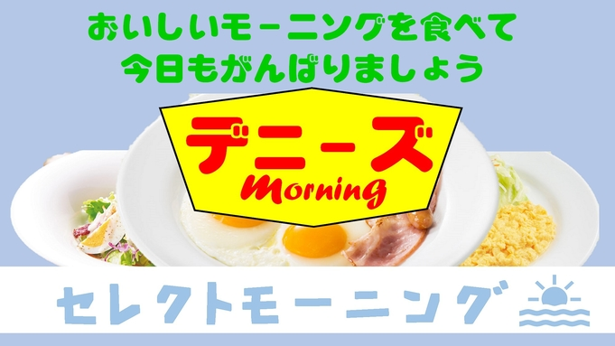 【ベーシック】直前予約にもオススメ!お子様添い寝無料【デニーズ】セレクトモーニング(朝食付き)