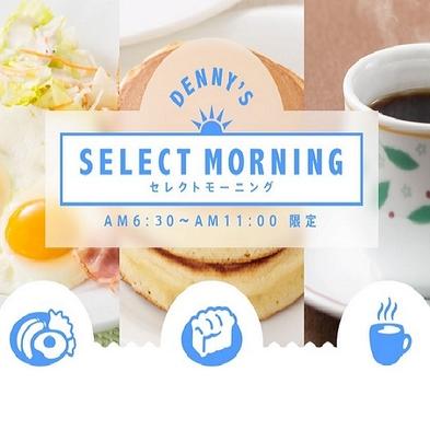 \朝は洋食派の方のための【デニーズ】セレクトモーニング(朝食付き)