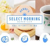 デニーズ朝食☆セレクトモーニング