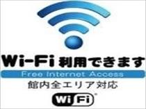 【全室Wi-Fiご利用可能】